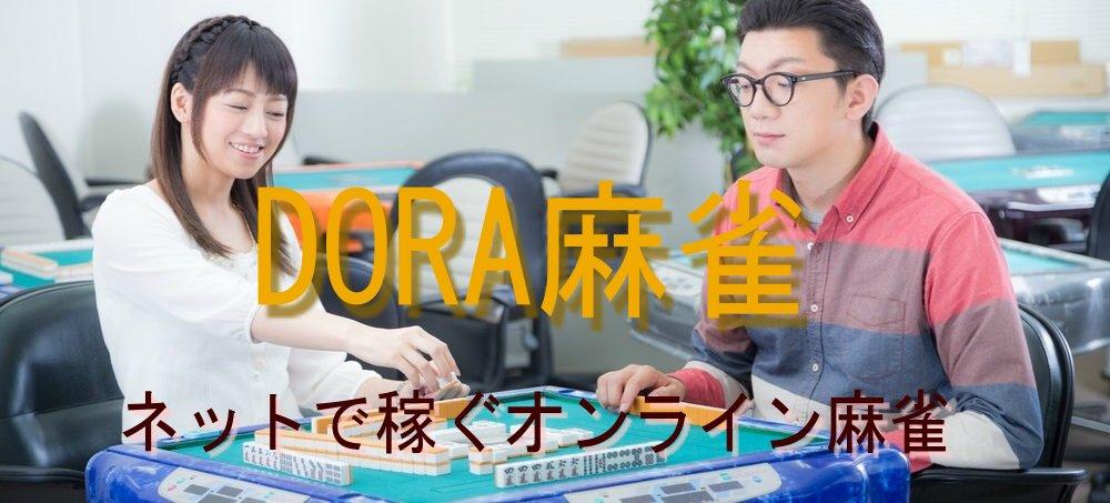 【DORA麻雀】ネットで稼ぐオンライン麻雀